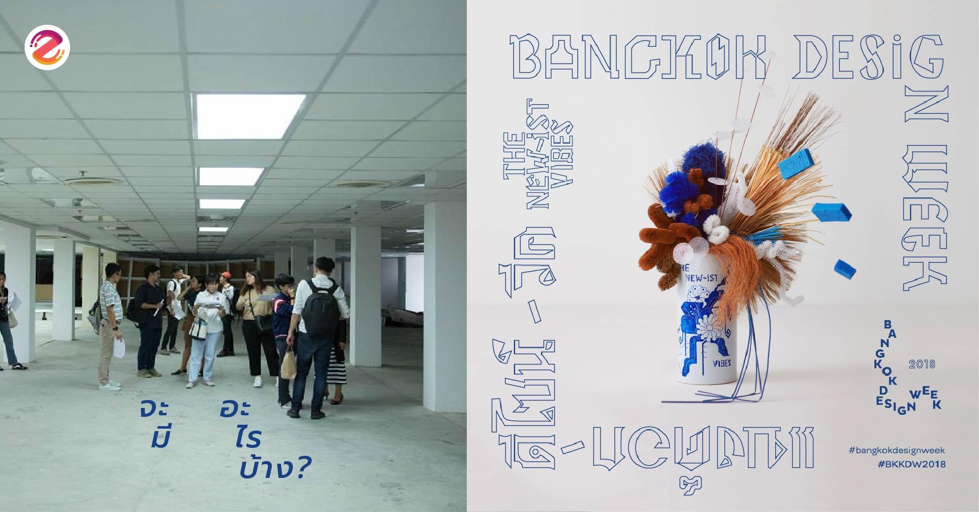 เทศกาลงานออกแบบ Bangkok Design Week 2018 เกิดขึ้นแล้ว!