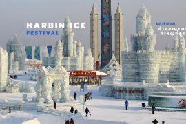 งาน Harbin Ice Festival