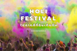 hholi festival