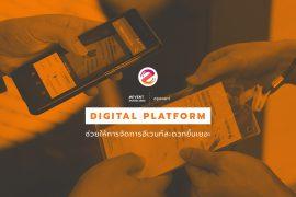 Digital Platform ตัวช่วยในการจัดงานอีเว้นท์