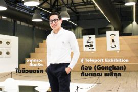 Teleport Exhibition