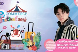 Thailand e-Commerce Festival 2018