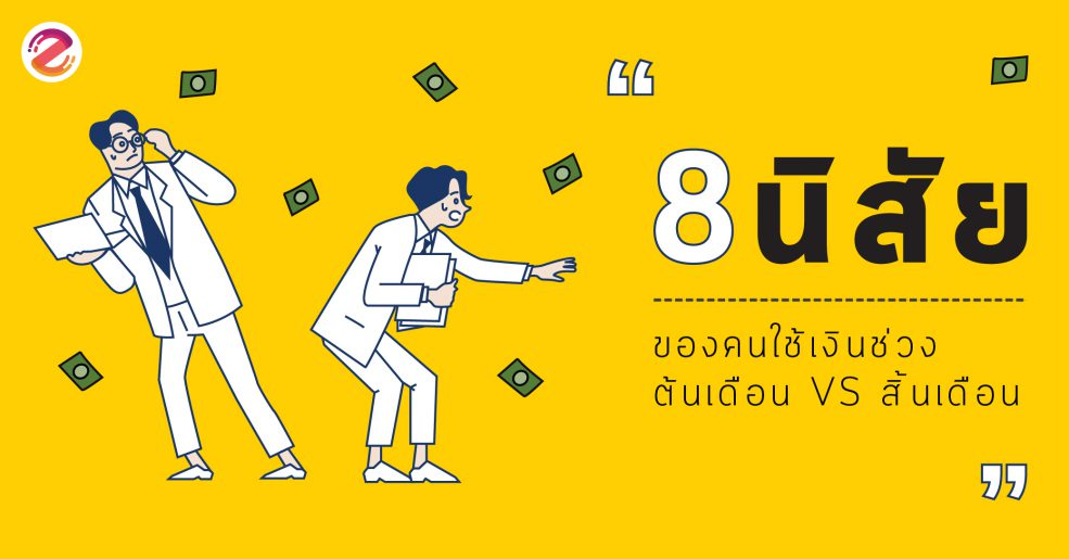 8 นิสัยของคนใช้เงินช่วงต้นเดือน VS สิ้นเดือน