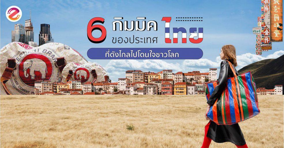 6 กิมมิคของประเทศไทย ที่ดังไกลไปโดนใจชาวโลก | Zipevent