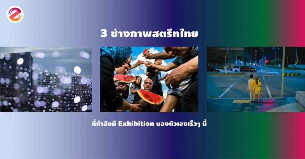 3 ช่างภาพสตรีทไทยที่กำลังมี Exhibition ของตัวเองเร็วๆ นี้