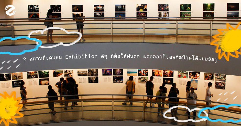 2 สถานที่เดินชม Exhibition ดีๆ ที่ต่อให้ฝนตก แดดออกก็เสพศิลป์กันได้แบบชิลๆ