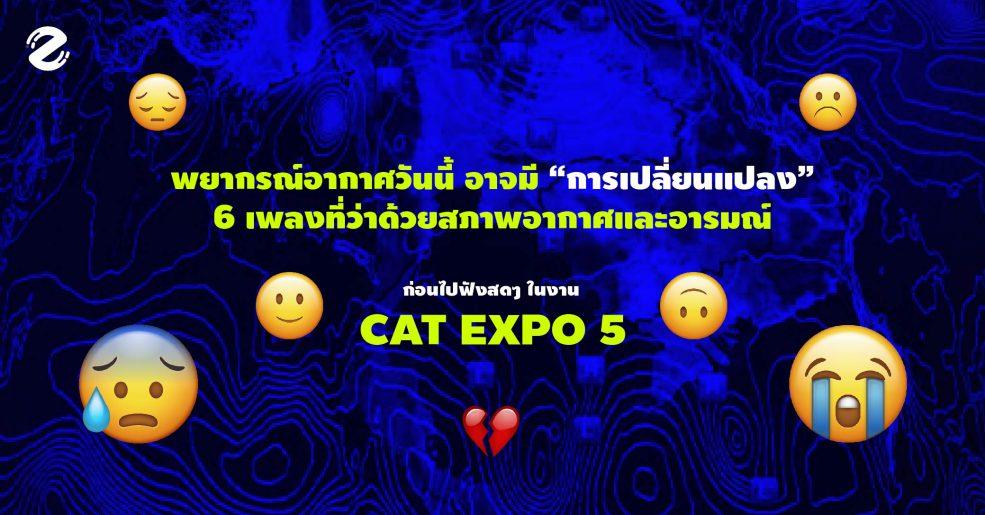 ไปฟัง 6 เพลงที่ว่าด้วย สภาพอากาศและอารมณ์ ก่อนไปฟังสดๆ ในงาน CAT EXPO 5