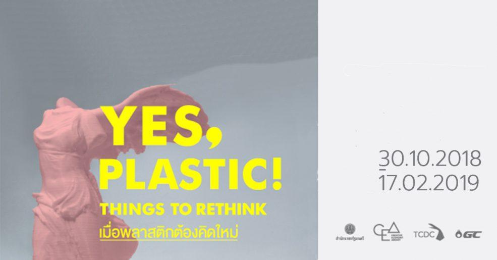 Yes, Plastic! Things to Rethink: เมื่อ พลาสติก ต้องคิดใหม่ Zipevent
