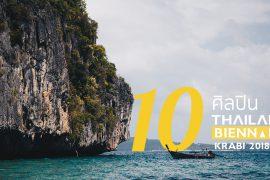 10 ศิลปินในงาน Thailand Biennale