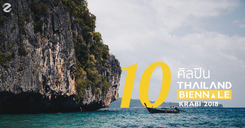 10 ศิลปินในงาน Thailand Biennale, Krabi 2018 | EP.1