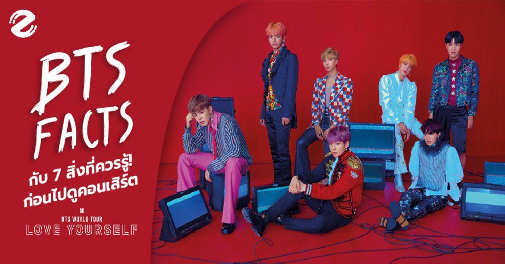 """BTS FACTS: กับ 7 สิ่งที่ควรรู้! ก่อนไปดูคอนเสิร์ต BTS WORLD TOUR """"LOVE YOURSELF"""""""