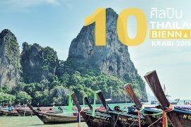 ศิลปินในงาน Thailand Biennale