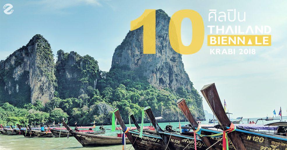 10 ศิลปินในงาน Thailand Biennale, Krabi 2018 | EP.2
