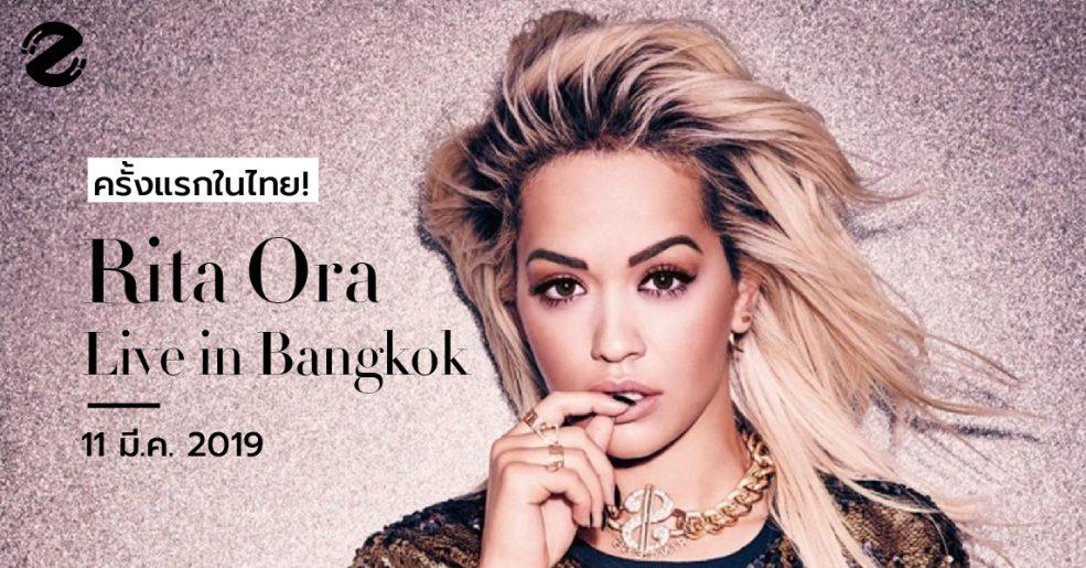 ครั้งแรกในไทย! Rita Ora Live in Bangkok 11 มี.ค. 2019