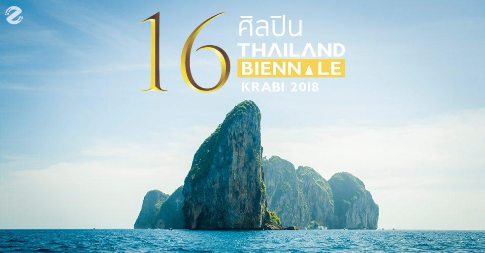 16 ศิลปินในงาน Thailand Biennale, Krabi 2018 | EP.3