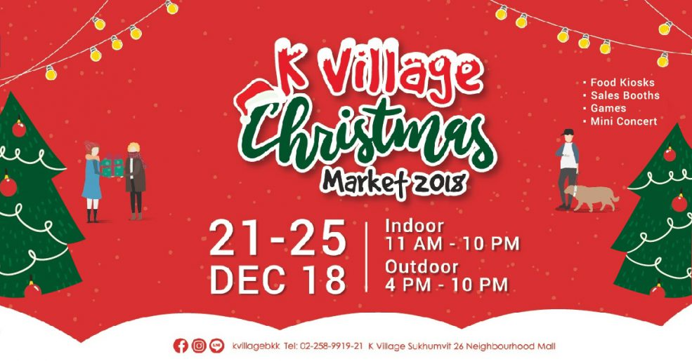 ไปร่วมส่งต่อความรู้สึกดีๆ ผ่านท้ายปีนี้ไปกับ K Village Christmas Market 21- 25 ธ.ค. กัน !