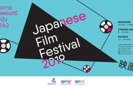 เทศกาลภาพยนตร์ญี่ปุ่น
