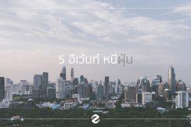 ฝุ่น PM2.5