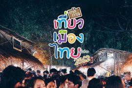 เทศกาลเที่ยวเมืองไทย