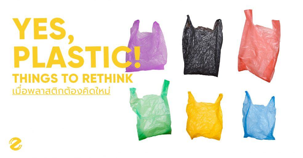 Yes, PLASTIC Things to Rethink ทุกสิ่งเริ่มต้นจากการตั้งคำถามที่ถูกต้อง Zipevent