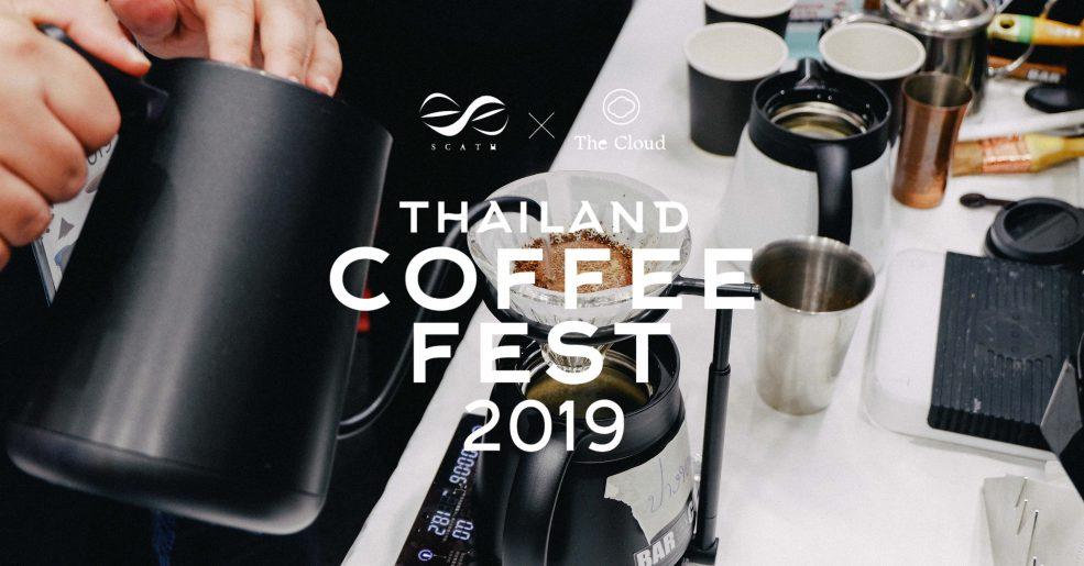 Thailand Coffee Fest 2019 เริ่มจิบ ไม่รู้จบ Sip to Start กับ Zipevent