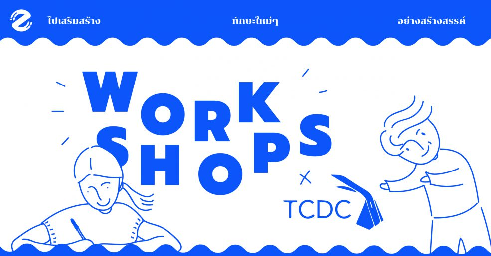 ไปเสริมสร้างทักษะใหม่ๆ อย่างสร้างสรรค์ กับ WORKSHOPS x TCDC ครบในที่เดียว Zipevent
