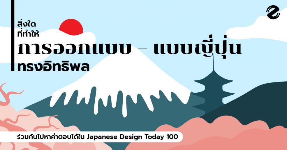สิ่งใดที่ทำให้การออกแบบ – แบบญี่ปุ่น ทรงอิทธิพล ร่วมกันไปหาคำตอบได้ใน Japanese Design Today 100