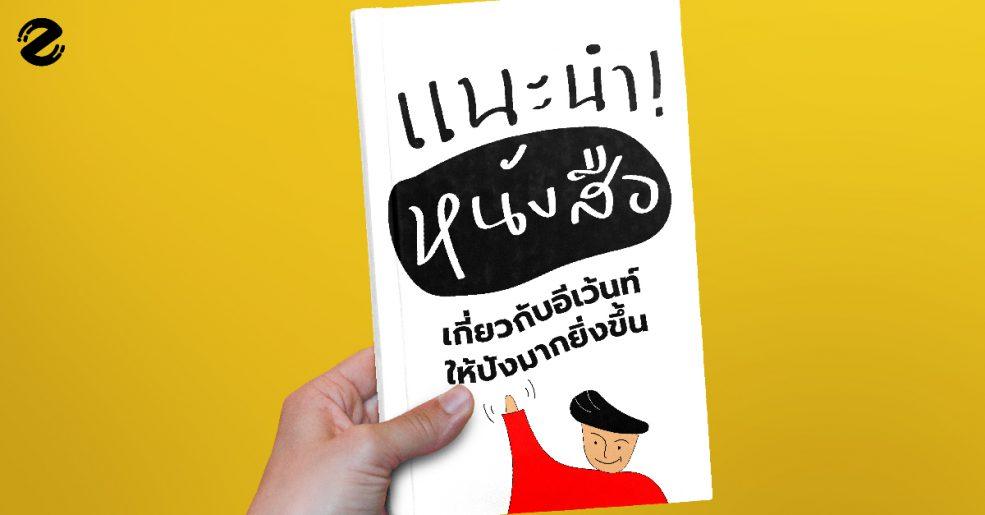หนังสือดีอยากบอกต่อ ! แนะนำ 5 หนังสือการตลาดช่วยส่งเสริมงานอีเว้นท์ให้ปัง