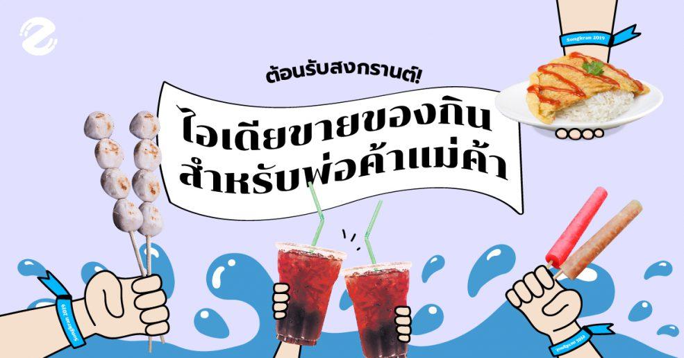 ต้อนรับสงกรานต์! ไอเดียขายของกินสำหรับพ่อค้าแม่ค้า ในช่วงอากาศร้อนสุดโกลาหล