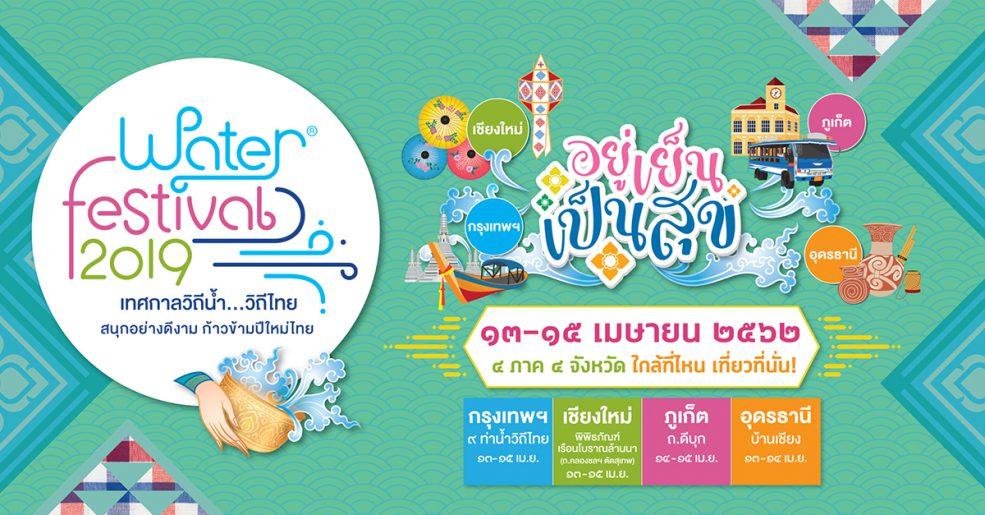 เที่ยวสงกรานต์ให้เข้าท่ากับ Water Festival 2019 เทศกาลวิถีน้ำ วิถีไทย ครั้งที่ 5