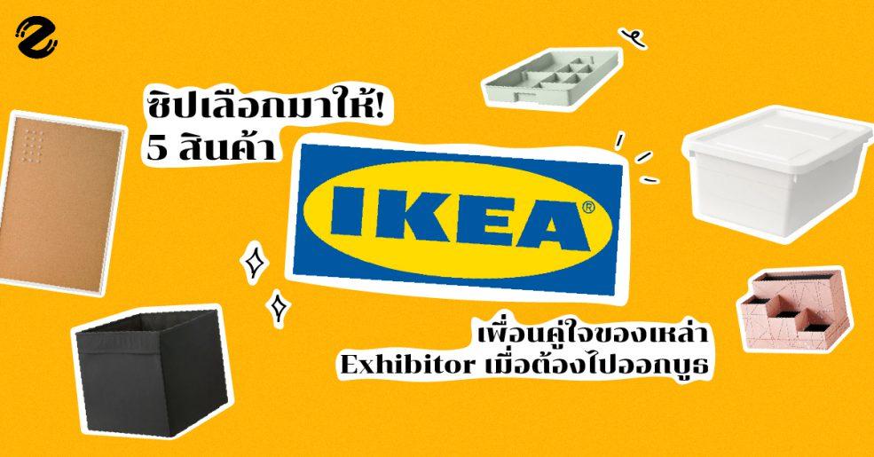 ซิปเลือกมาให้! 5 สินค้า IKEA เพื่อนคู่ใจของเหล่า Exhibitor เมื่อต้องไปออกบูธ