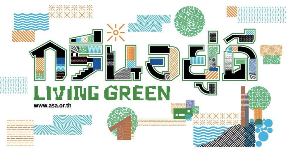 สถาปนิก' 62 กรีน อยู่ ดี : Living Green ภูมิปัญญาใกล้ตัวใช้กับเทคโนโลยีปัจจุบัน