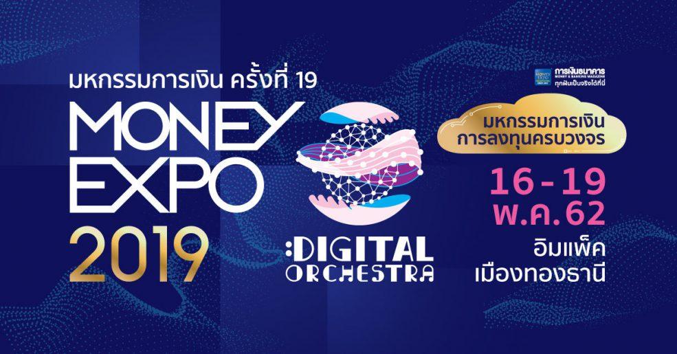 มหกรรมการเงิน ครั้งที่ 19 Money Expo 2019