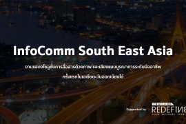 InfoComm Southeast East Asia