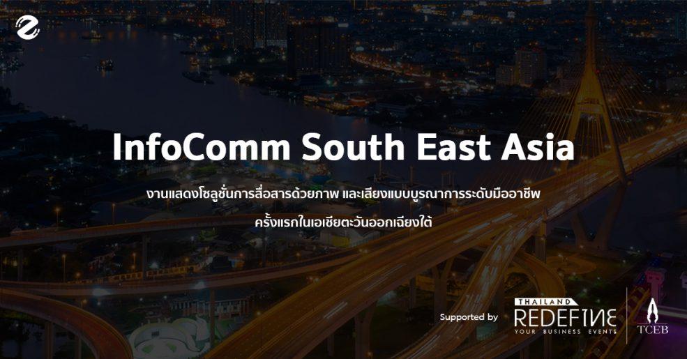 เตรียมพบกับสุดยอดนวัตกรรมสำหรับการจัดอีเว้นท์ InfoComm South East Asia