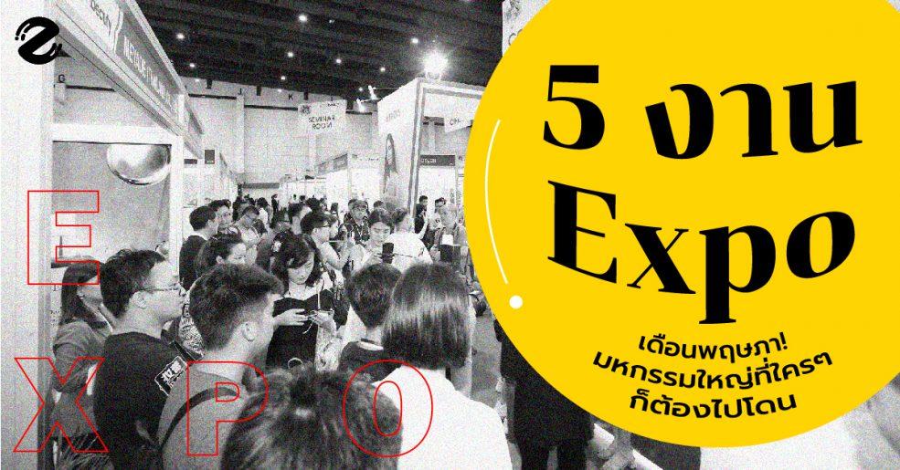 5 งาน Expo เดือนพฤษภา! มหกรรมใหญ่ที่ใครๆ ก็ต้องไปโดน