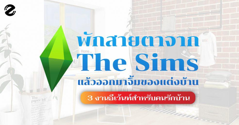 พักสายตาจาก The Sims แล้วออกมาจิ้มของแต่งบ้านแบบเรียลๆ กับ 3 งานอีเว้นท์สำหรับคนรักบ้าน