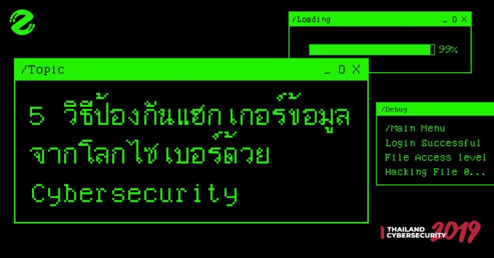 5 วิธีป้องกันแฮกเกอร์ข้อมูลจากโลกไซเบอร์ด้วย Cybersecurity