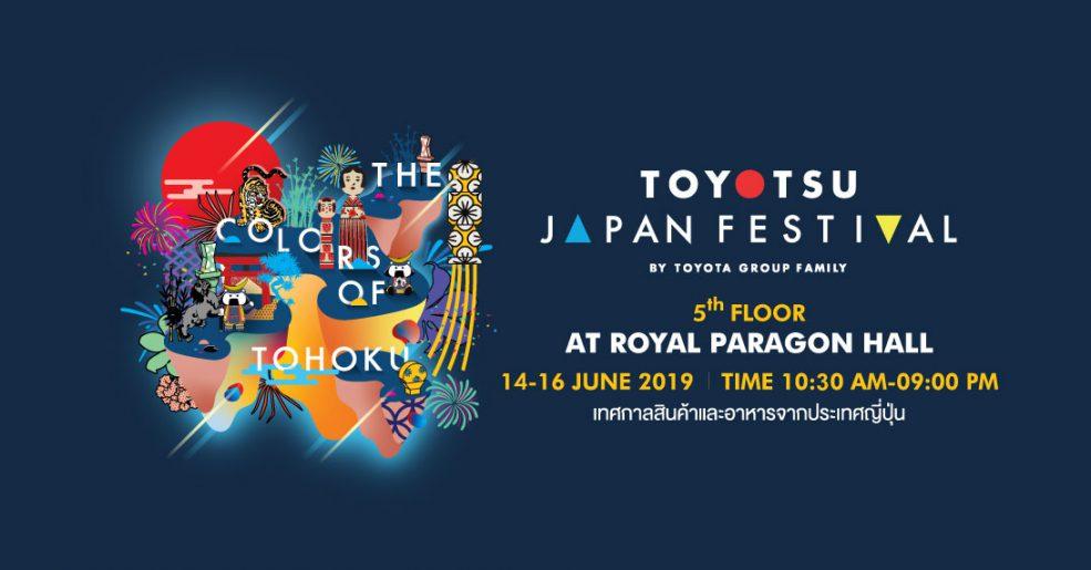 อิรัชชัยมาเสะ!! Toyotsu Japan Festival 2019 ไปตะลุยญี่ปุ่นที่พารากอนกัน
