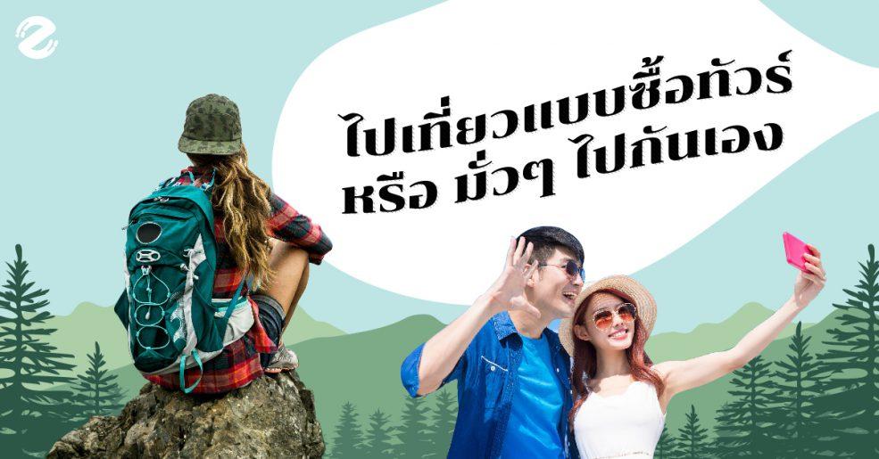 ซิปชวน ไทยเที่ยวไทย เลือกอะไรดี ระหว่างไปเที่ยวแบบซื้อทัวร์ หรือมั่วๆ ไปกันเอง