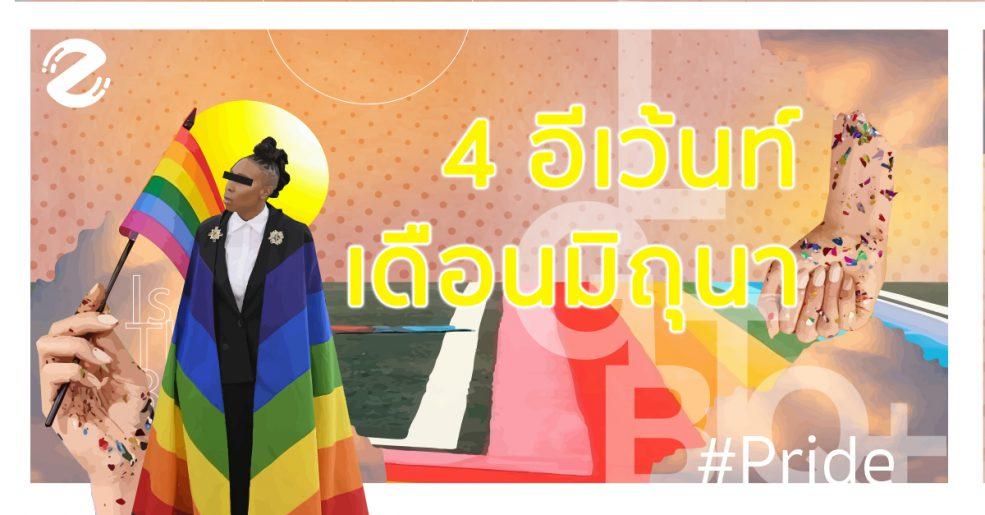 ฉลองเดือนแห่งสายรุ้ง ด้วย 4 อีเว้นท์ + 1 คอมมูนิตี้ #pride