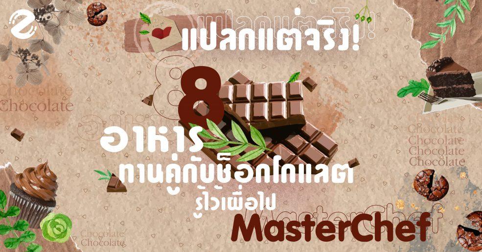 แปลกแต่จริง! 8 อาหารทานคู่กับช็อกโกแลต รู้ไว้เผื่อไป MasterChef