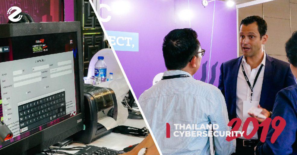 ชวนมาเดินเสพความรู้เรื่องเทคโนโลยี ภายในงาน Thailand Cybersecurity 2019