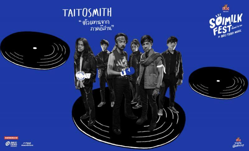 LEO Presents Soimilk Fest Head To Toe X BEC-Tero Music