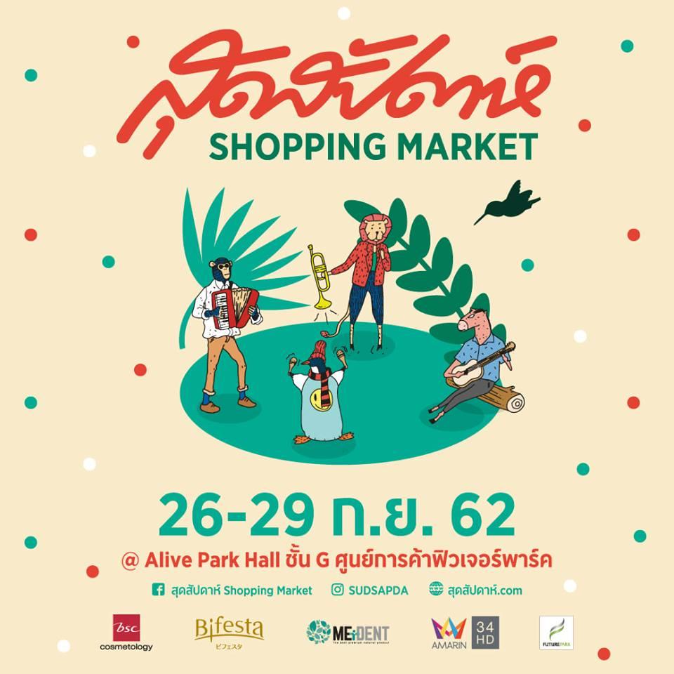 สุดสัปดาห์ Shopping Market