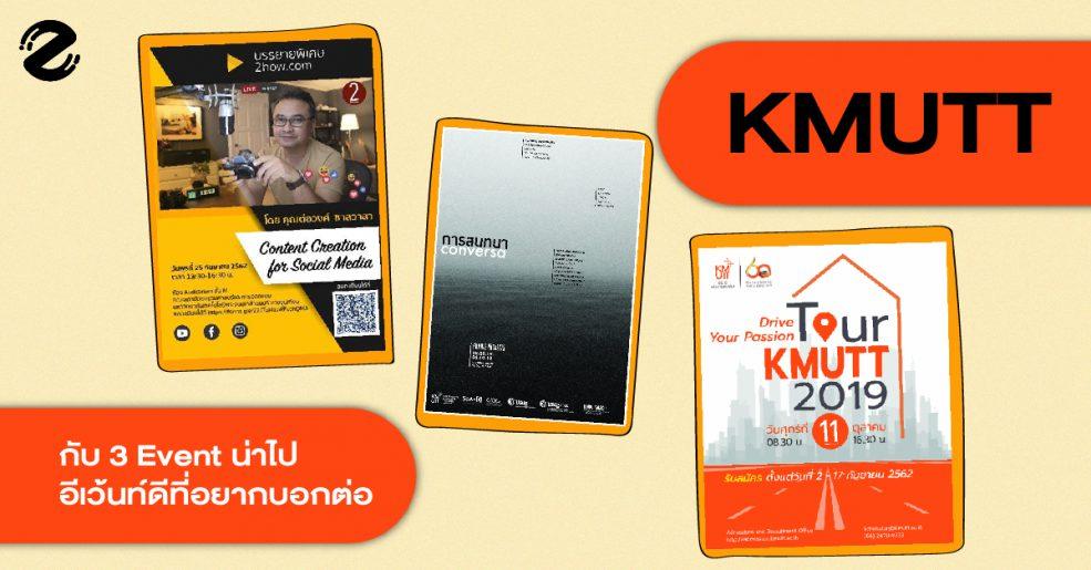 KMUTT กับ 3 Event น่าไป อีเว้นท์ดีที่อยากบอกต่อ Zipevent