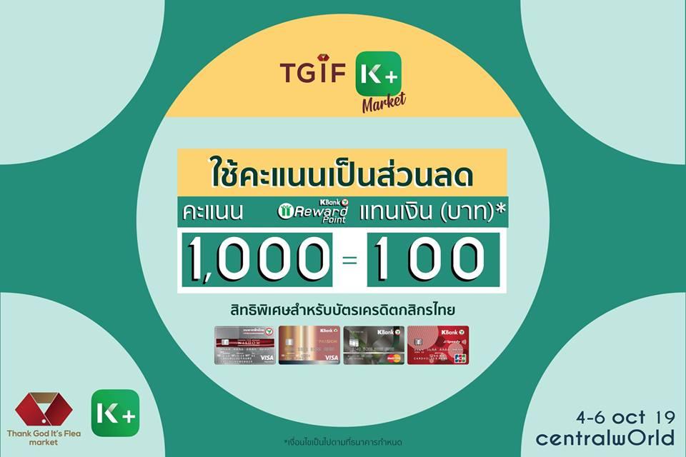 TGIF KPLUS Market