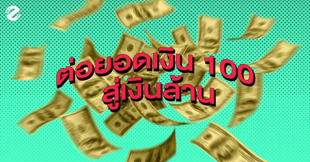 เริ่มเก็บออมยังไงดีนะ ที่ทำให้เงินหลักร้อย ต่อยอดไปสู่หลักล้าน!