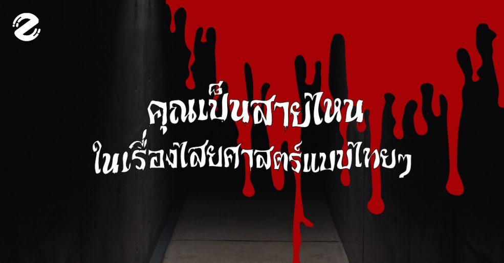 คุณเป็นสายไหน ในเรื่องไสยศาสตร์แบบไทยๆ ไปพิสูจน์ได้ใน มหกรรมเล่นกับผี