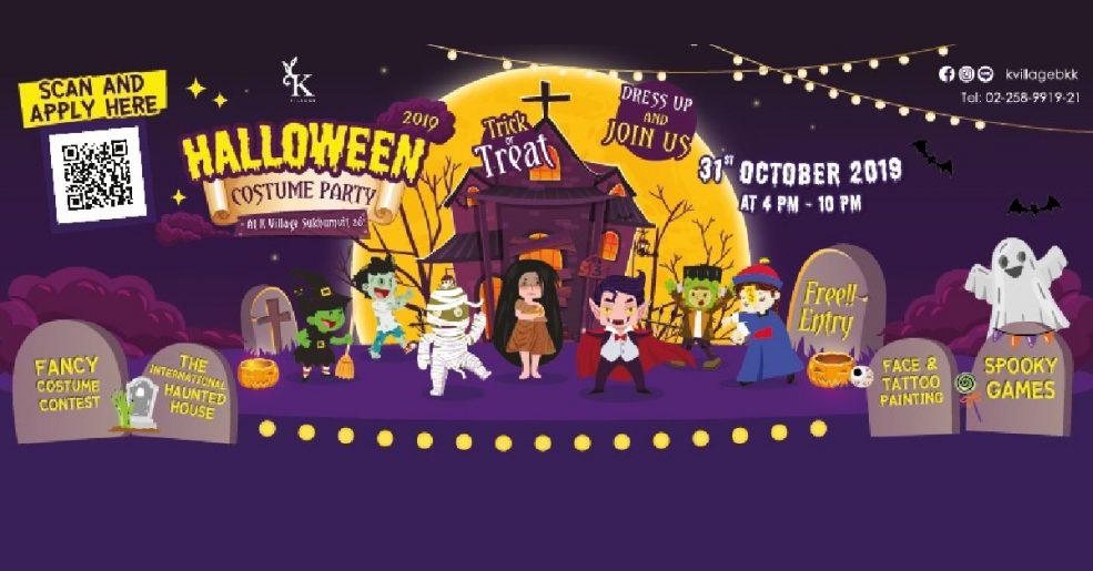 ปาร์ตี้เขย่าขวัญสุดหลอน ที่หนูๆ ห้ามพลาด ใน Halloween Costume Party 2019